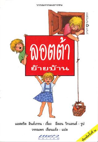 int_book_2